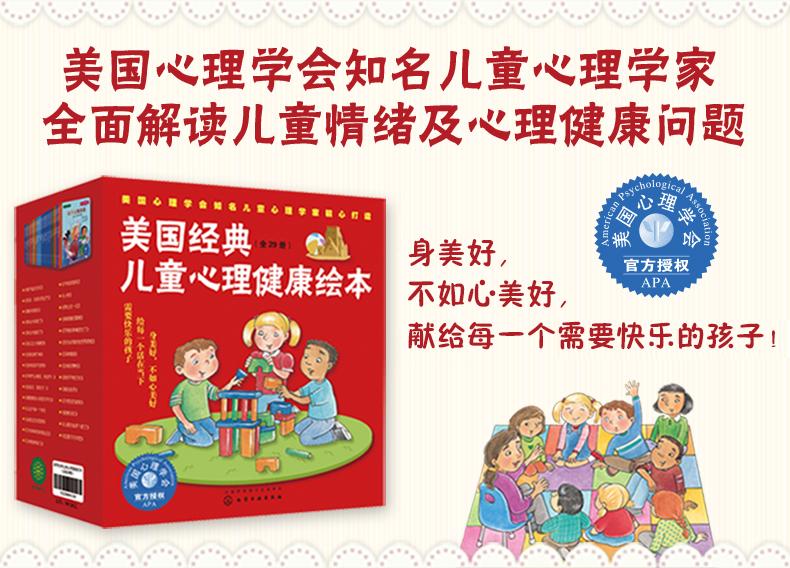 美国心理学会:儿童情绪管理与性格培养绘本—学会悦纳自我系列(套装6册)