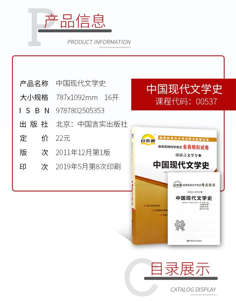 自考03708中国近现代史纲要教材+一考通题库 - 第6张  | 重庆自考网