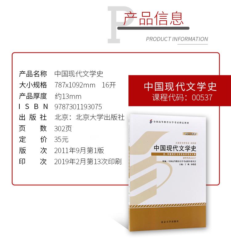 自考03708中国近现代史纲要教材+一考通题库 - 第2张  | 重庆自考网