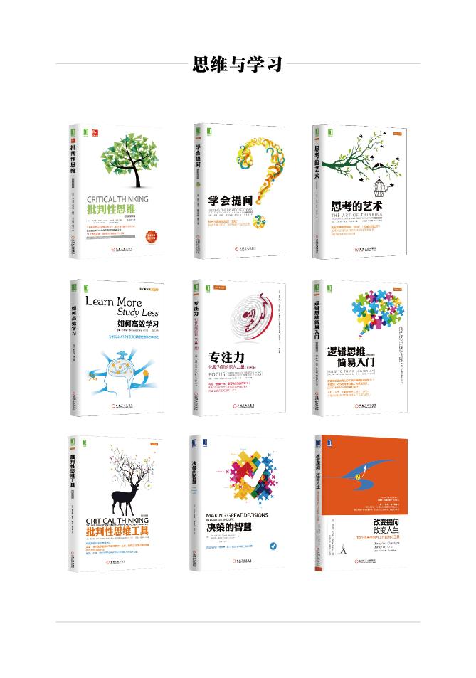 《学会提问(原书第10版) 高清中文 pdf 百度云下载》
