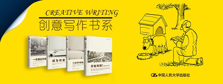 创意写作书系