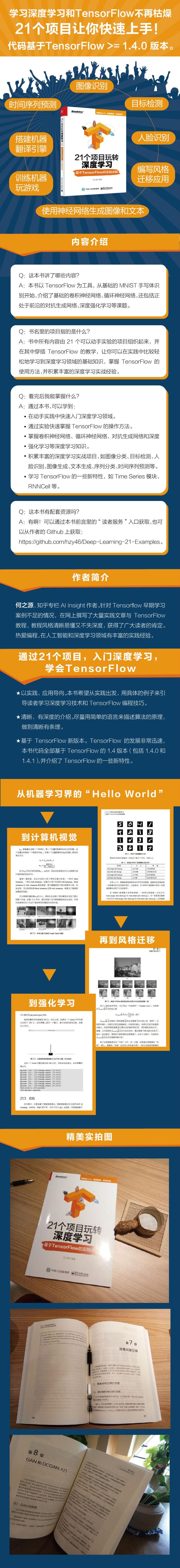 [荐书]《21个项目玩转深度学习_基于Tensorflow的实践详解》高清完整版下载