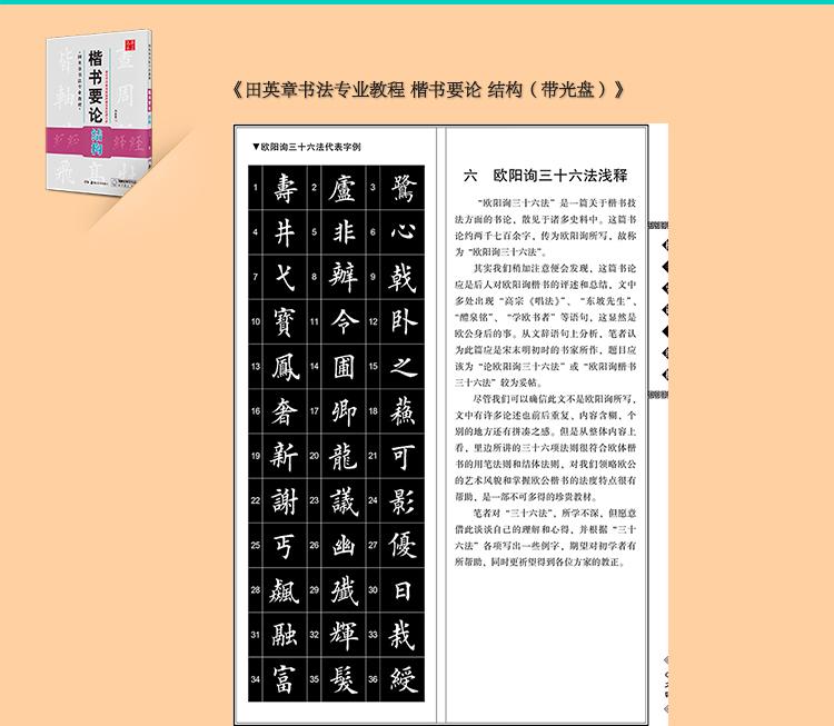 田英章书法专业教程:楷书要论笔法+结构+章法(随书光盘)