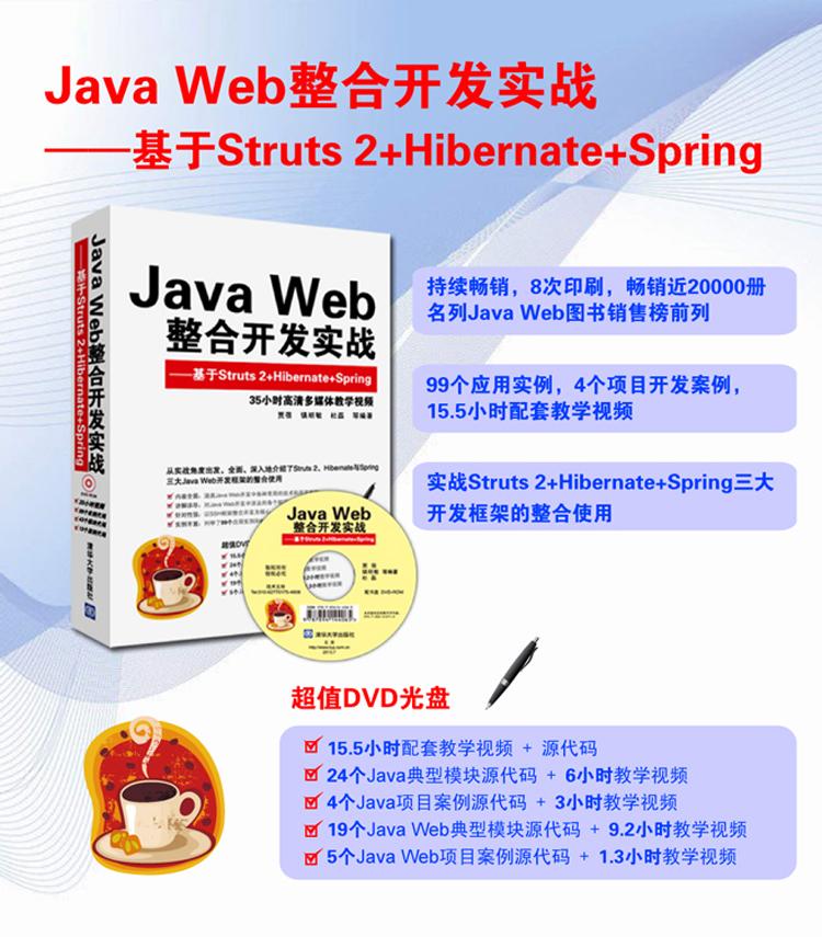 2cba344803386 Java Web整合开发实战:基于Struts 2+Hibernate+Spring(附光盘)》(贾蓓 ...
