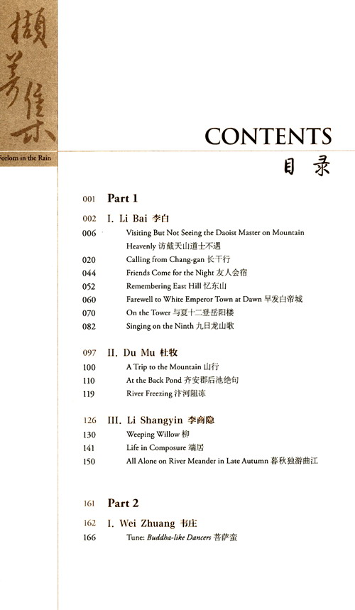 Table of contents: Forlorn in the Rain: Translation and Annotation of Selected Classical Chinese Poetry and Others (ISBN:9787119116648)