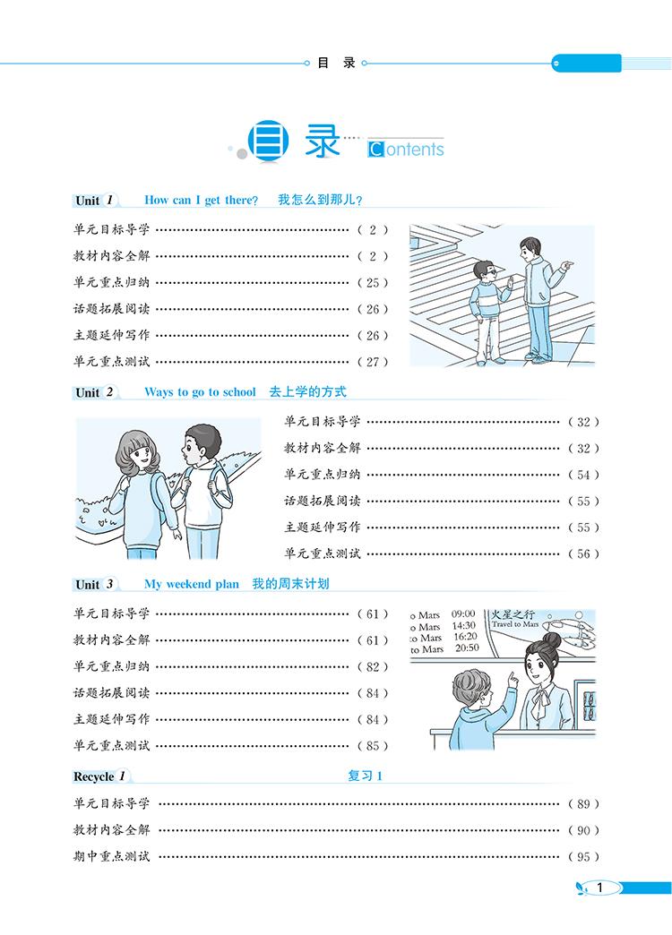 【我要买这个_教材】小学教材全解 六年级英语上 RJ版 PEP 2019秋