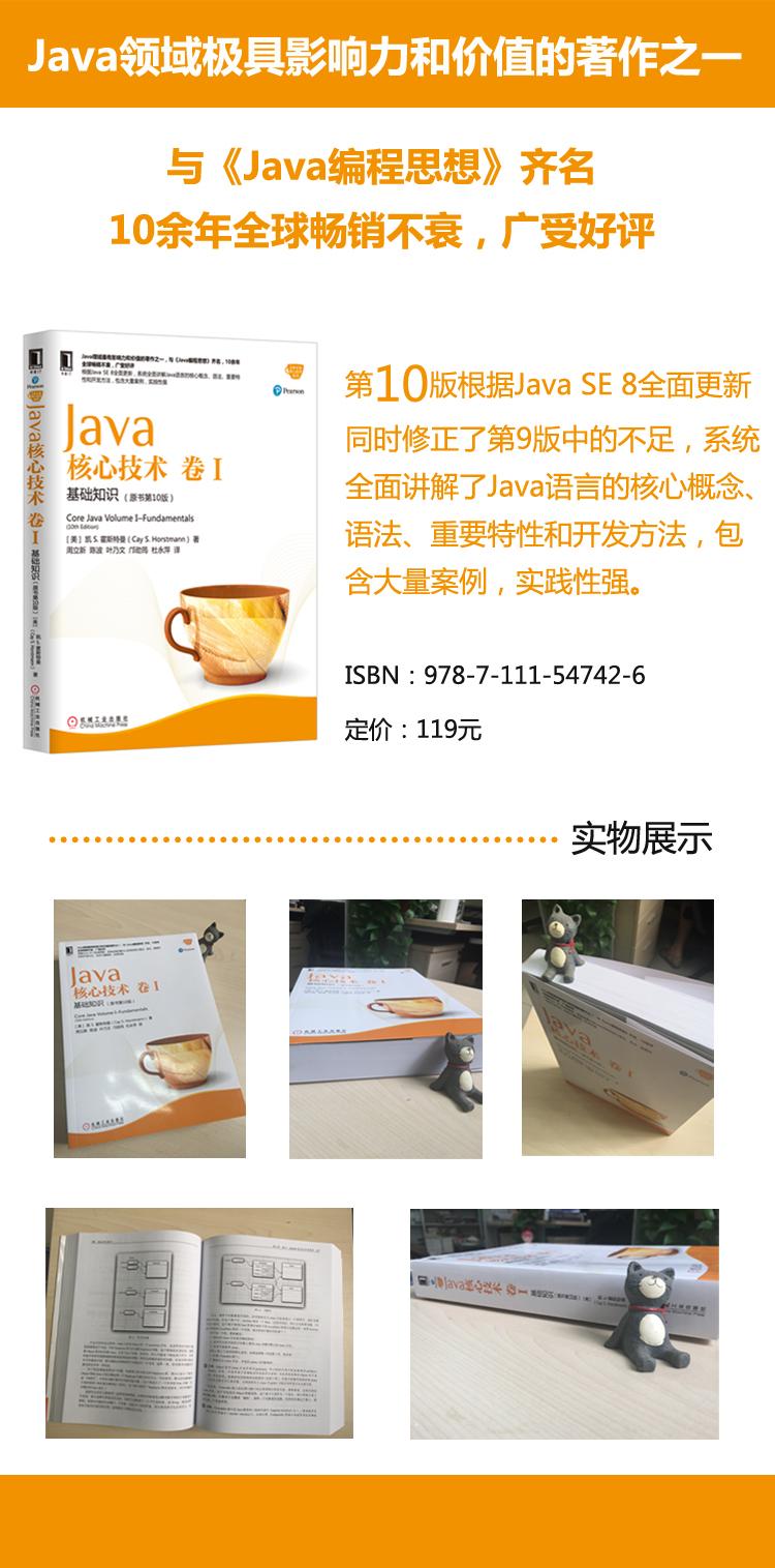 《Java核心技术 卷I:基础知识(原书第10版)高清 中文 完整版 PDF 百度云 免费下载》