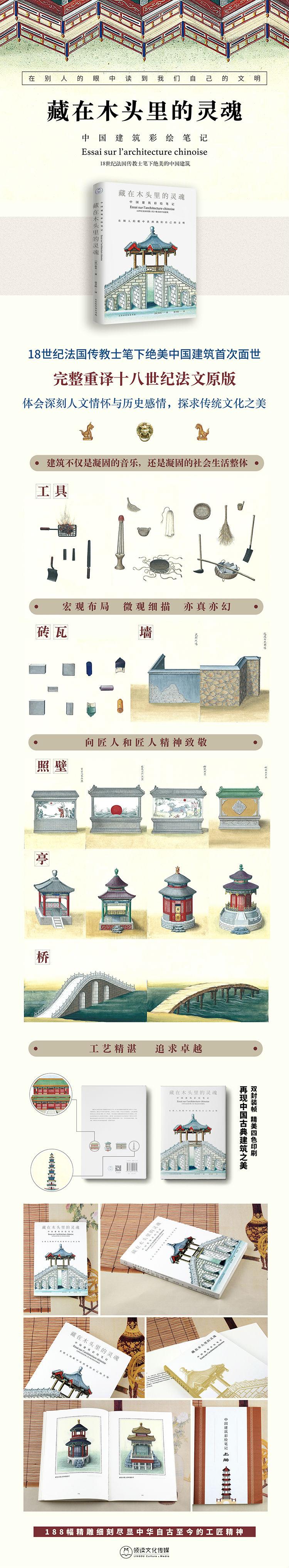 藏在木头里的灵魂:中国建筑彩绘笔记 海报